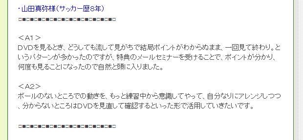 早野宏史DVDのポイントを理解した人の感想