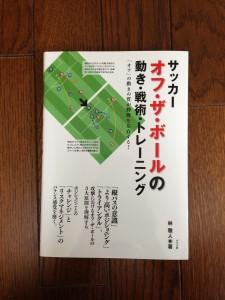 おすすめ本<サッカー オフザボールの動き・戦術・トレーニング>