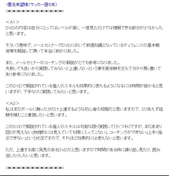 早野宏史DVDを社会人プレーヤーが見ると…