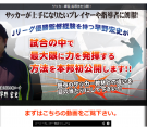 早野宏史DVDの公式サイトは怪しい?