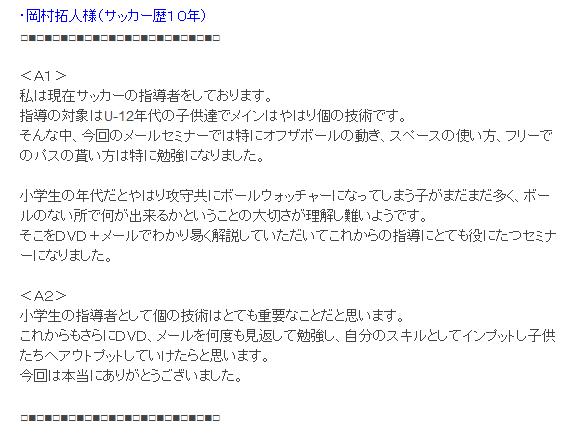 早野宏史DVDを指導者が見ると…