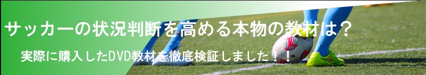 大人のサッカーフットサル上達DVD