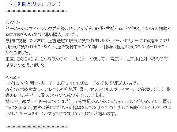悪徳?早野宏史DVD評判