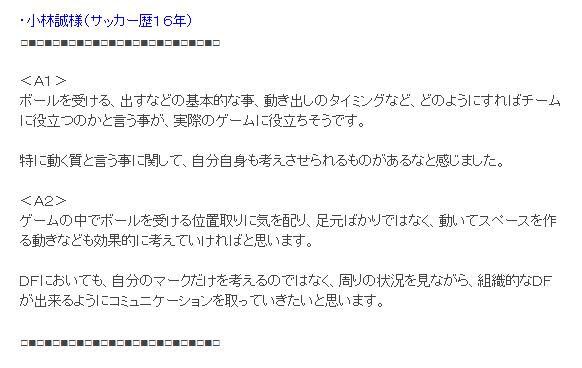 早野宏史DVDは個人練習にも使えるのか?