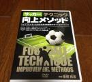 サッカートラップ練習法‐檜垣裕志DVD感想