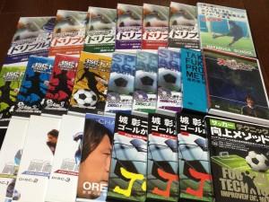 大人のサッカーフットサル上達DVD最強セット