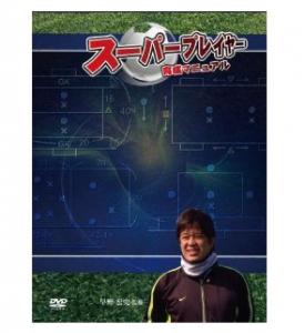 サッカー上達DVD