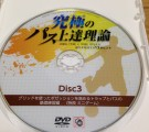 吉田康弘の究極のパス上達理論ディスク3